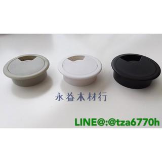 *永益木材行(台北)*素面寸8出線孔蓋 5.4公分線孔蓋 1.8台寸走線孔美觀蓋 桌面孔蓋 塑膠出線孔