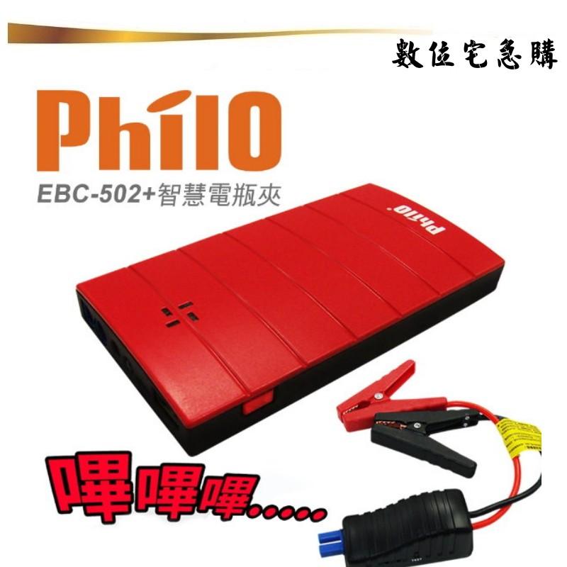 出遊必備 飛樂 Philo 汽車版 EBC-502 雙規可選 微電腦智慧型 啟動電源 贈原廠收納包
