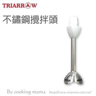 不銹鋼攪拌頭(三箭電動攪拌機加購配件) HM-250A/HM-250A-1