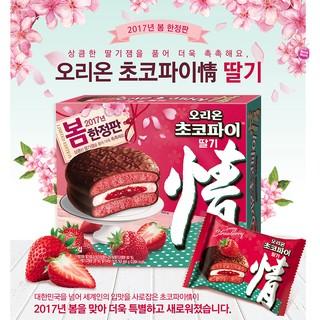 韓國期間限定【情 草莓巧克力派】