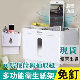 當天出貨超取最多兩個防水雙層衛生紙置物盒抽取式衛生紙捲紙(廁紙)兩用)衛生紙盒面紙盒