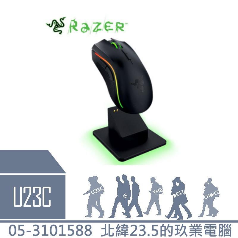 【U23C嘉義實體老店】Razer Mamba  曼巴眼鏡蛇 16000 DPI 無線5G雷射煥彩滑鼠