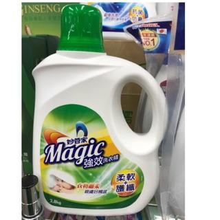 新包裝 妙管家 Magic (柔軟+護纖) 強效洗衣精  2.8KG  衣物柔軟 親膚好觸感