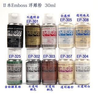 日本 Tsukineko Embossing Powder 超細 燙凸粉 浮雕粉