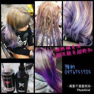 超好用韓國補色洗髮精/矯色洗髮精補色上色力最強/ 霧灰色/乾燥花/特殊色/染後補色護色鎖色去黃護髮洗髮精/補色護髮