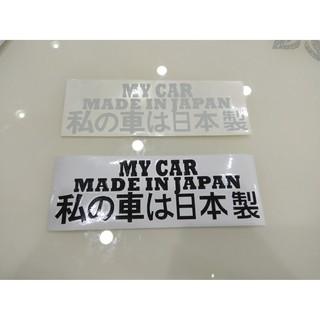 MY CAR MADE IN JAPAN 改裝 反光 貼紙 JDM MAZDA 3 K8 K12 FIT 86 CR-Z