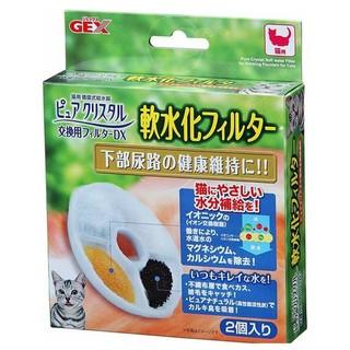 現貨一組2入 日本GEX犬用/貓用水質軟化濾芯 濾棉 自動飲水機 流動飲水氣