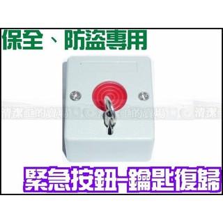 全新現貨 緊急按鈕、緊急押扣~鑰匙復歸~~保全、防盜專用.