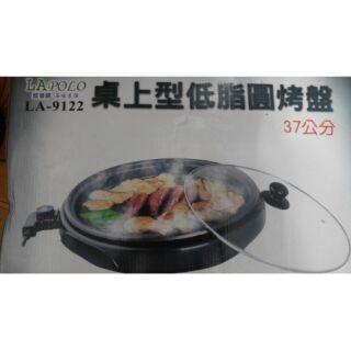 二手 9.5成新 LAPOLO 藍普諾LA-9122 37公分低脂圓烤盤