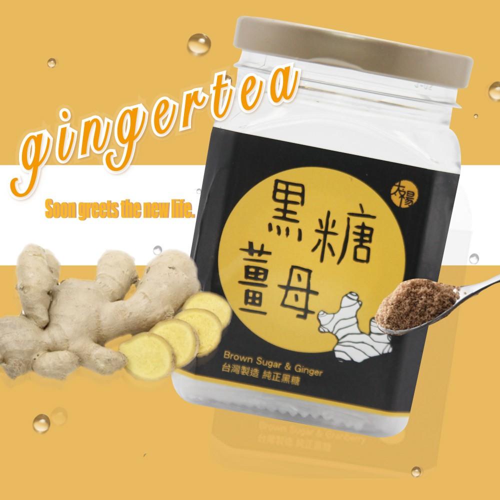 【樂金香】太禓食品 雙認證手工養生黑糖茶磚 黑糖薑母茶 通過 ISO22000 HACCP SGS 檢驗合格
