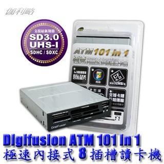 【MR3C】含稅 Galileo伽利略DigiFusion 101 IN 1 3.5吋內接式晶片多合一讀卡機RU046