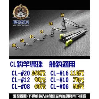 【聯合釣具-竹南店】CL釣竿導珠  船釣適用