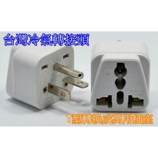台灣冷氣轉接頭WD21可接延長線 T型轉換插頭15A 220V冷氣轉換插頭插座轉接(大陸電器用品)
