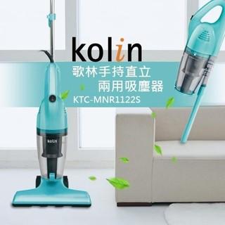 限量清倉特賣~Kolin 歌林 手持直立兩用吸塵器 KTC-MNR1122S