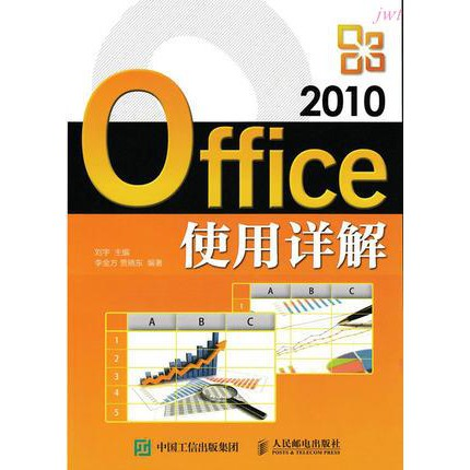 正版熱銷Office 2010使用詳解 office高效辦公 Word Excel PPT201