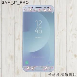 J7 PRO卡通玻璃保護貼 一律採用透明玻璃印製 非滿版 9H鋼化玻璃 J730GM J7PRO 螢幕保護貼 客製化