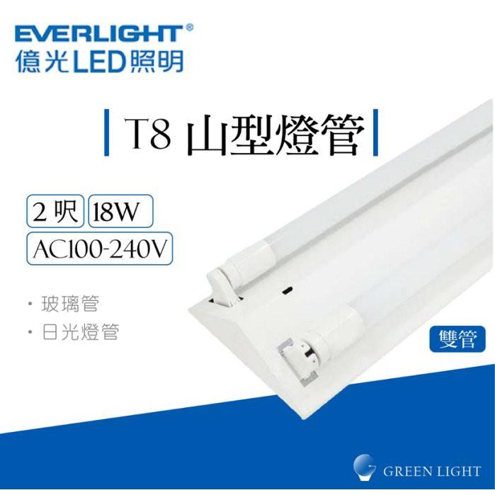億光 LED 18W T8 2呎 雙管 山型 燈管 吸頂燈 日光燈 燈具 層板燈 室內燈 間接照明 商業照明