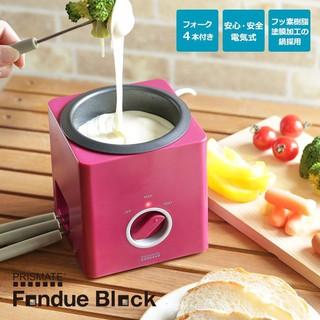 日本 Prismate Fondue Block巧克力鍋 起司鍋 (保溫機能 安全設計)