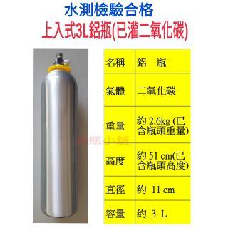 """╭☆°鋼瓶小舖""""上入式3L鋁瓶(已灌二氧化碳)~ 全新鋁瓶檢測合格~升級sodastream水草養殖"""