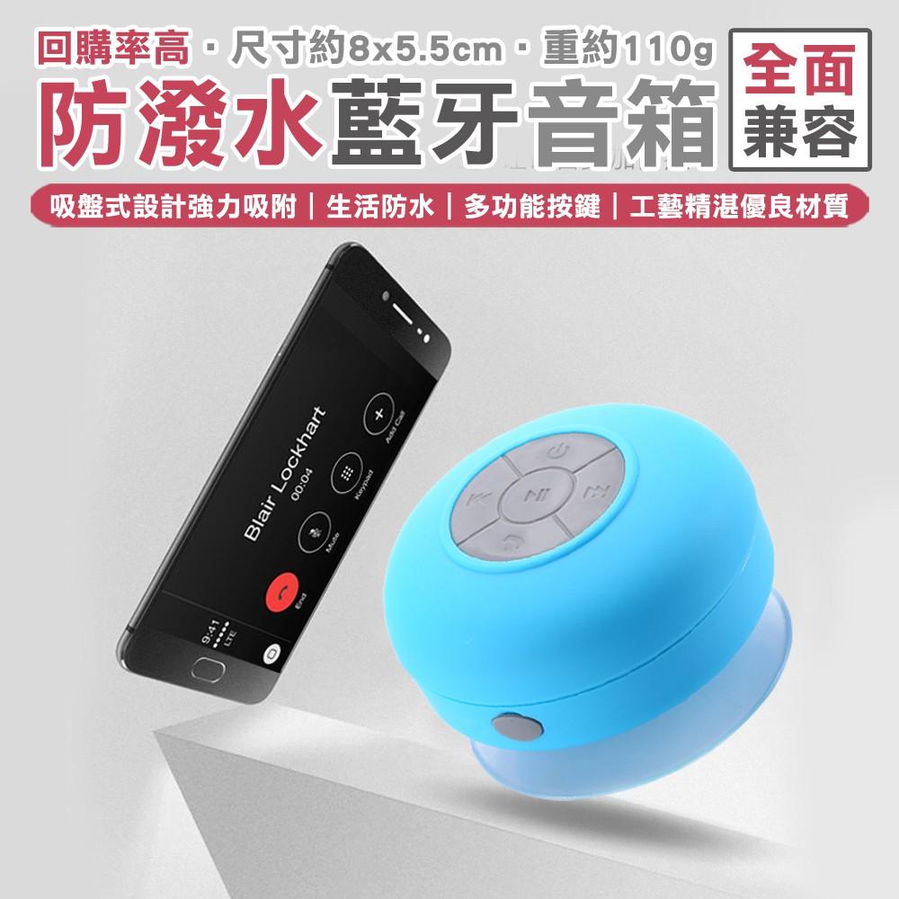 [滿千免運] 嚴選 防潑水 藍牙 喇叭 台灣公司附發票 第六代手機 吸盤 音響 音箱 無線藍芽 重低音小鋼炮 URS