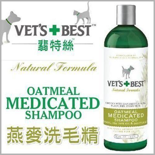 *WANG*翡特絲 VETS BEST《燕麥洗毛精》敏感肌膚專用狗狗洗毛精-16oz