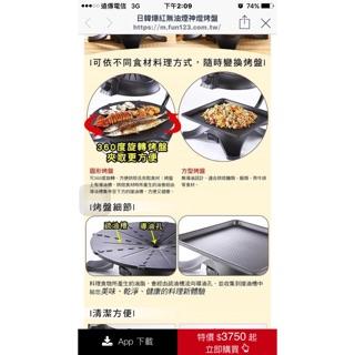 韓國神燈無油煙烤盤