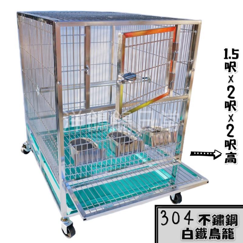 現貨《1.5呎面x2呎x2呎高 304白鐵鳥籠》台灣製造、不鏽鋼鳥籠、不鏽鋼白鐵籠、白鐵鳥籠、鳥籠