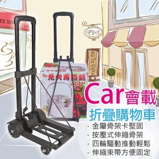 四輪可攜式折疊購物車/推車(附彈力束帶)