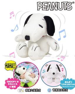 。流行教室。日本正版 咕嘰咕嘰搔癢大笑 SNOOY史努比 6種模式 音樂跳舞 絨毛娃娃 玩偶 狗屋禮盒包裝