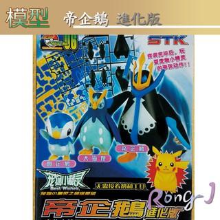 RJ 現貨 免運 絕版 迪爾模型 波加曼 帝企鵝 進化版 模型 神奇寶貝 寶可夢 寵物小精靈 皮卡丘 玩具 組合