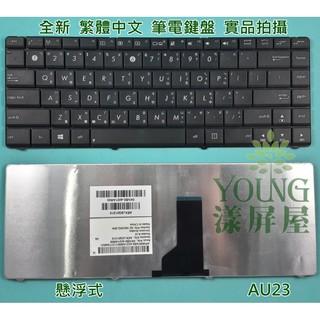 【漾屏屋】華碩 ASUS X43SD X43SJ X43SM X43SV X43U X43T X43TA 筆電 鍵盤