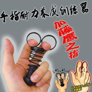 手指救星加藤鷹神之手訓練器