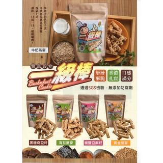 (手工製作)一級棒健康餅乾系列:黑糖奇亞籽、椒鹽亞麻籽、黃金蕎麥等系列產品