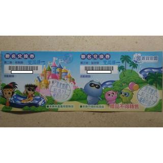 月眉麗寶樂園門票   馬拉灣/探索樂園(二擇一) 平假日皆可使用免加價