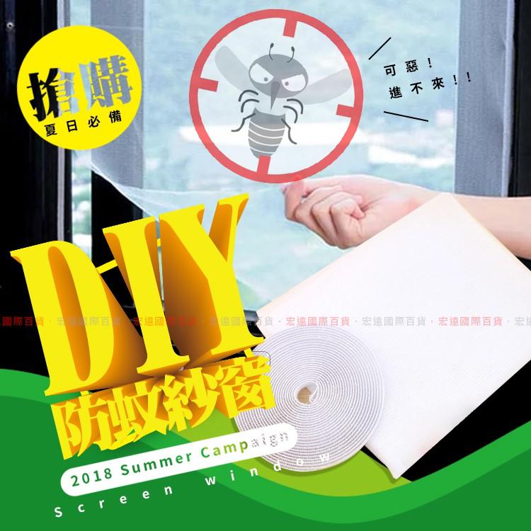 ✿宏遠百貨✿【H01039】 DIY防蚊紗窗 自黏型 易裝 防蚊紗窗 自由黏 夏日防蚊蟲