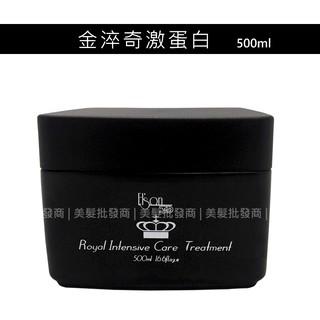 ◖美髮批發商◗Elson金淬奇激蛋白護髮乳/受損髮/染燙前