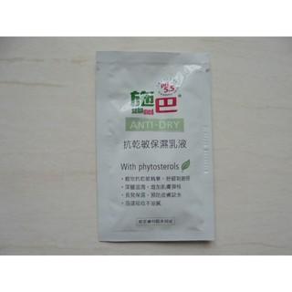 施巴pH5.5 抗乾敏保濕乳液 10ml