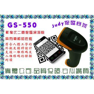 GS-550影像式二維條碼掃描器