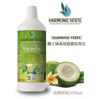 洗衣、洗碗、拖地用途廣泛~HARMONIE VERTE ~濃縮椰子油萬用液態馬賽皂1000