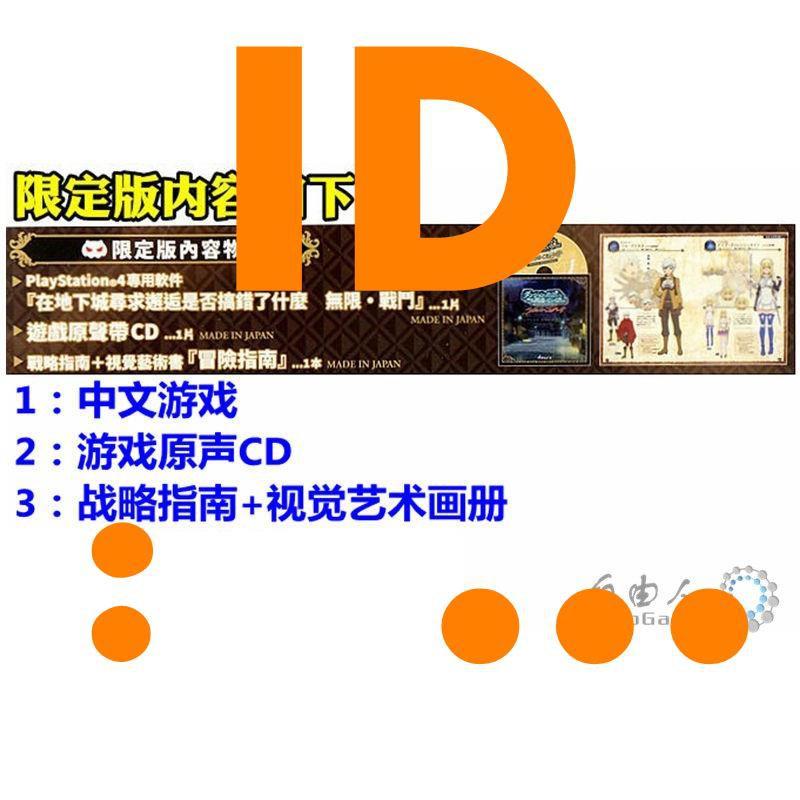 中文現貨 PS4游戲 在地下城尋求邂逅是否搞錯了什么 無限戰斗