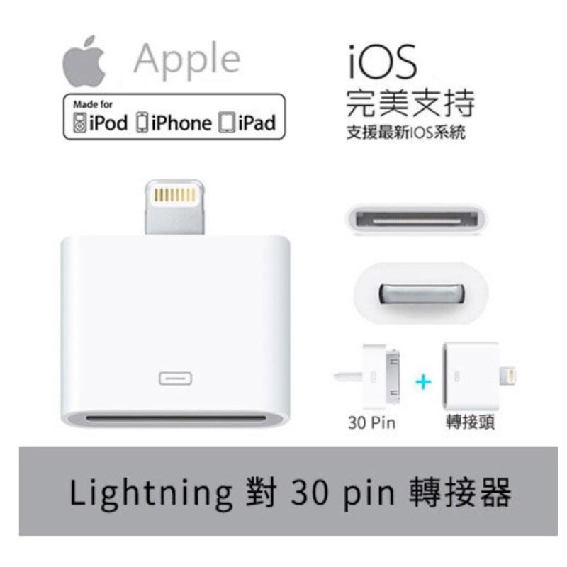 (2入) Lightning對30 針轉接器 iPhone原裝 轉接頭 iPad iPod 充電頭 傳輸 連接器 轉接器