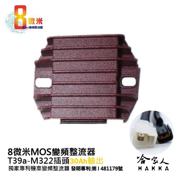 8微米 變頻整流器 M322 不發燙 30ah 輸出 SUZUKI DRZ-400 整流器 哈家人
