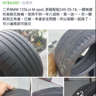 Goodyear Eagle F1 Asymmetric 3 失壓續跑胎×2