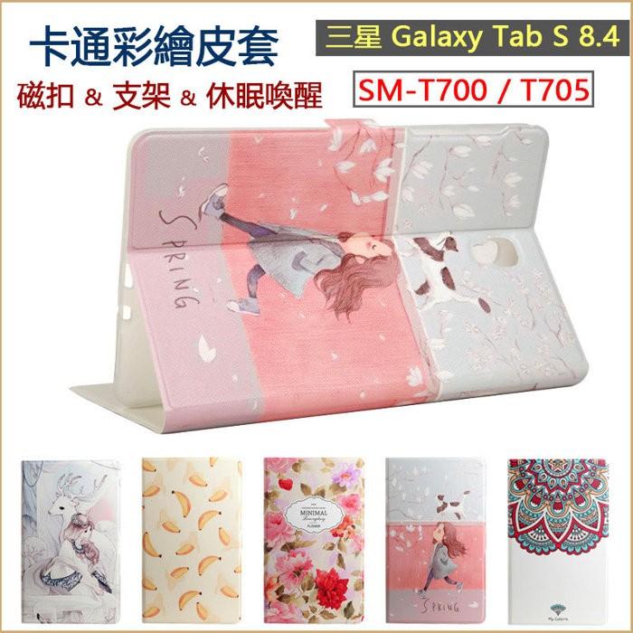 彩繪皮套 三星Galaxy Tab s 8.4 平板皮套 SM-T700 T705 保護套 智能休眠 卡通 軟殼