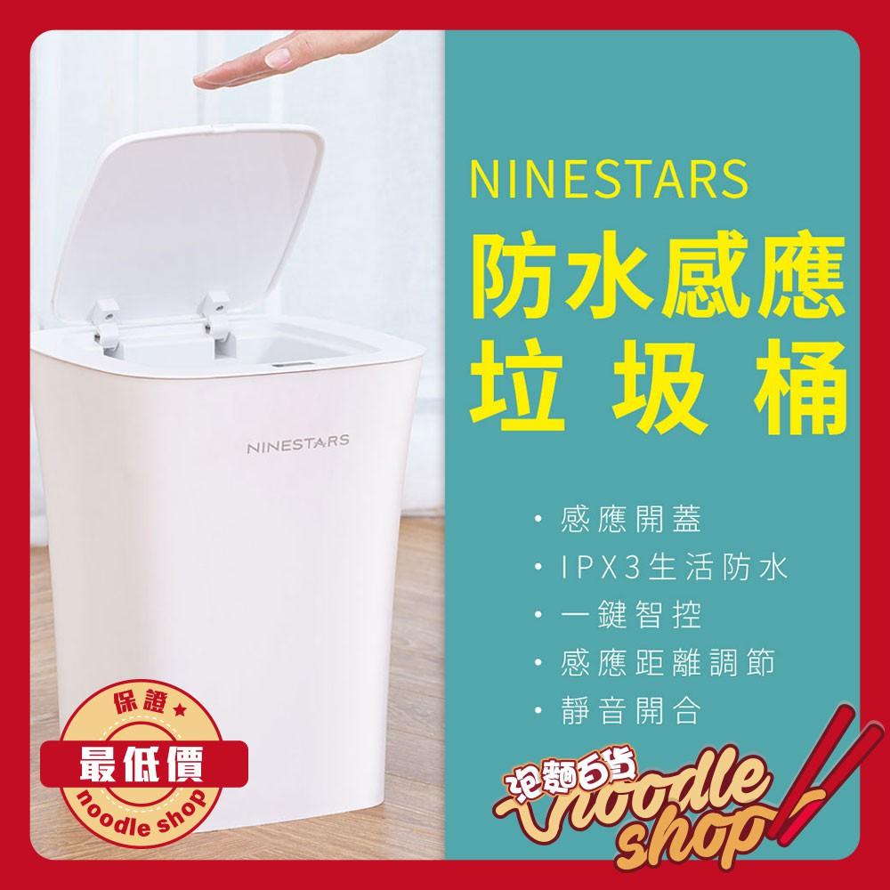 NINESTARS防水感應垃圾桶 10公升 米家 小米 有品 智能垃圾桶 感應垃圾桶 防水垃圾桶