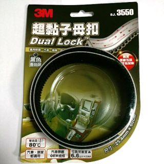 【晴天汽車百貨】3M SJ.3550超黏子母扣 黑色