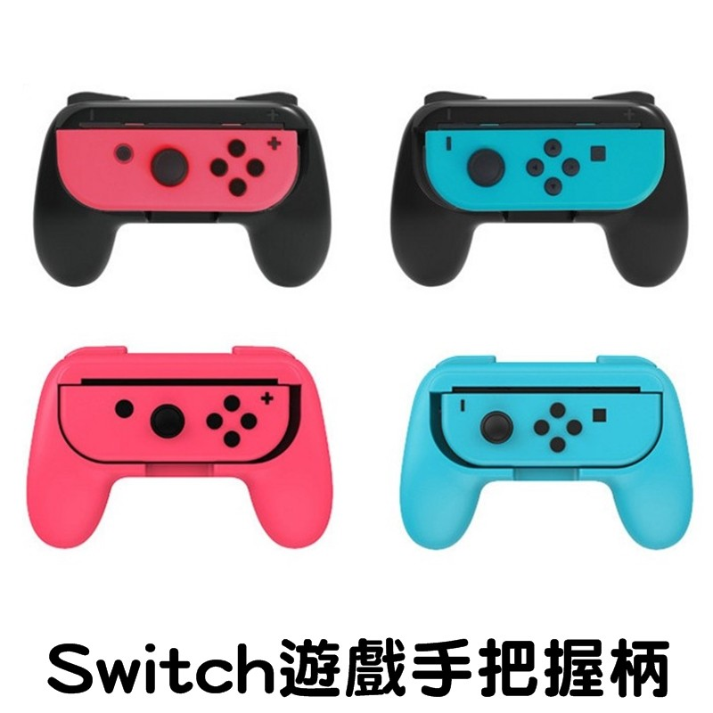任天堂 NS Switch 副廠 Joy-Con 遊戲手把 手柄 手把架 手把握柄 一組二入 黑色/紅藍
