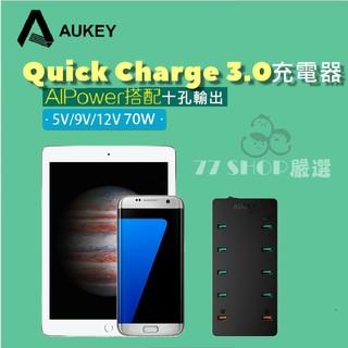 【77SHOP】Aukey PA-T8 十口 10口 USB 高通 QC3.0 快速充電器 露營好幫手