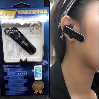 Monia 音樂自拍藍芽耳機(JH-X6)支援Line通話