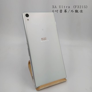 SONY Xperia XA Ultra (F3215) 展示機/二手機/中古機/福利機